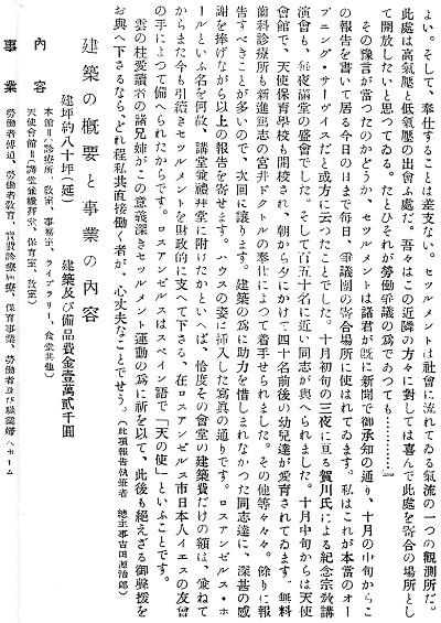 50-8竣工記事のつづき