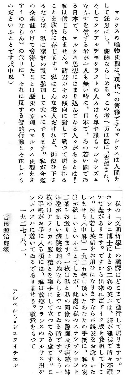 51-5吉田への書簡2