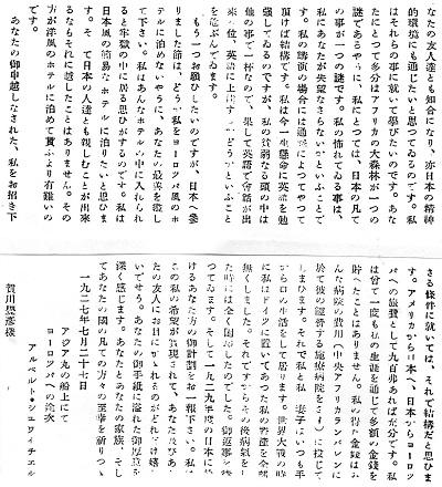 51-3賀川への書簡2