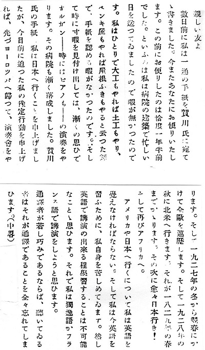 51-4吉田への書簡1