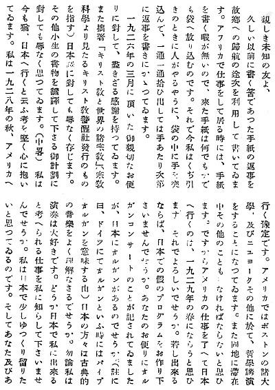 51-2賀川への書簡1