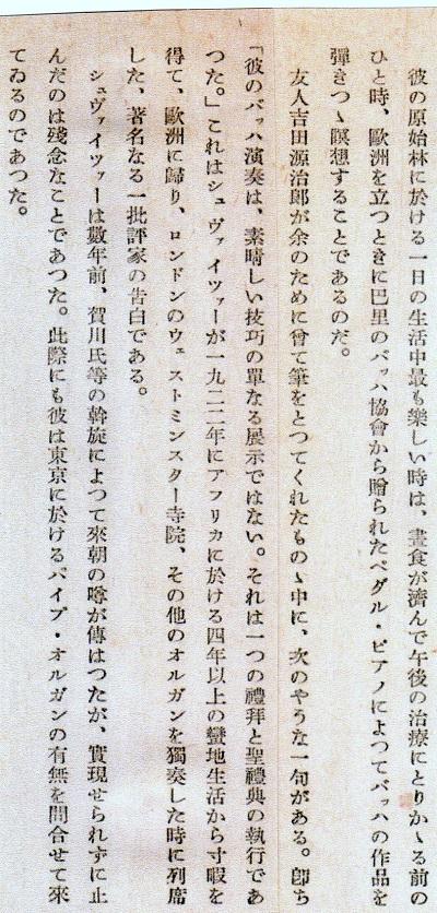 51-7バッハの本文吉田に触れて