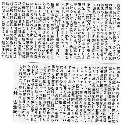 52-5福音学校のつづき4枚目