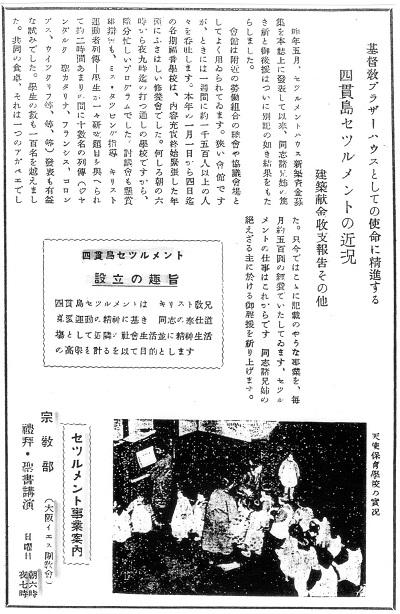 52-6吉田セツルメント