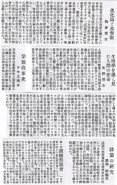 52-4福音学校のつづき3枚目