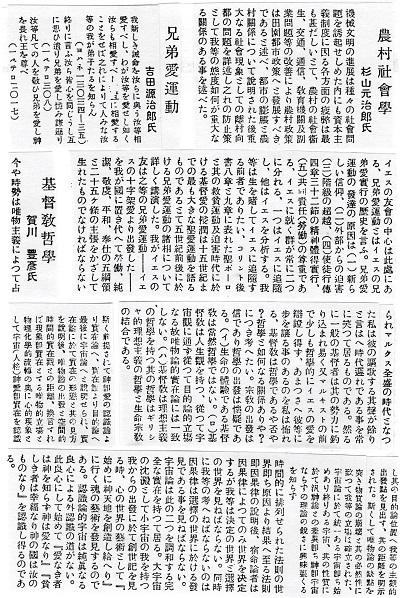 52-3福音学校報告のつづき