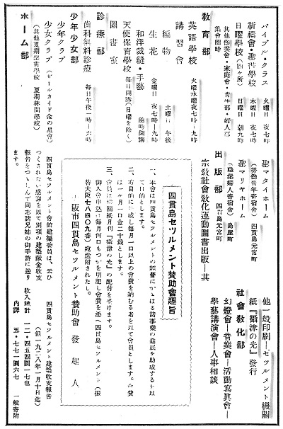 52-7吉田セツルメント2枚目