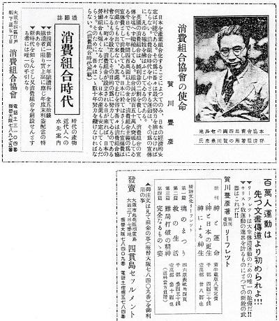 52-14賀川の顔の入った広告組合の使命