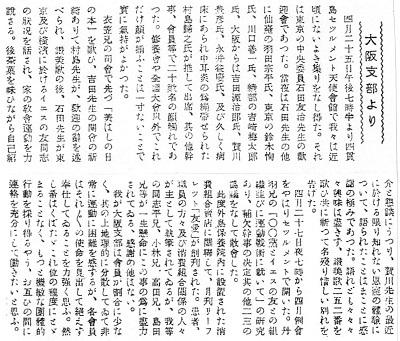 53-7大阪支部便り