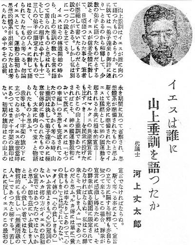 54-10河上丈太郎
