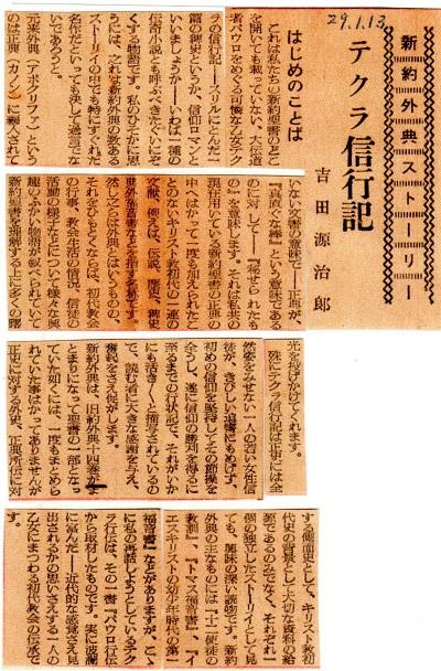 55-10テクラ記はじめ