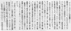 56-5雲の柱4年6月に下