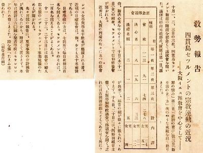 56-94年12月号の「報告」