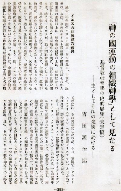 吉田論文「雲の柱」神の国1