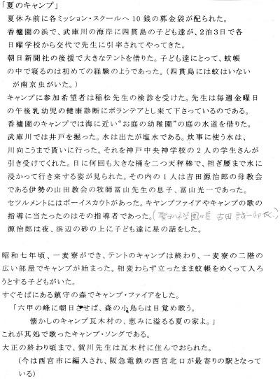57-5小川文章1