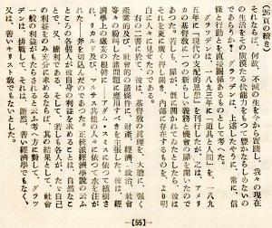 57-15吉田論文の最後