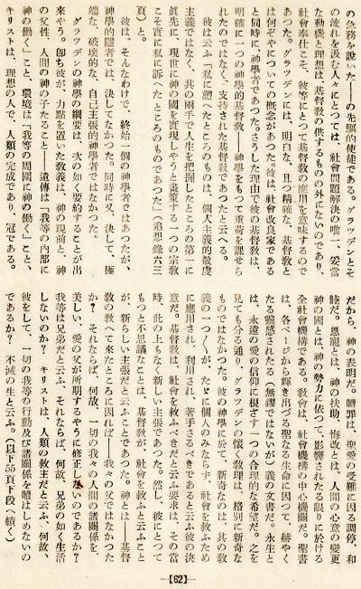 57-14吉田論文の続きその5