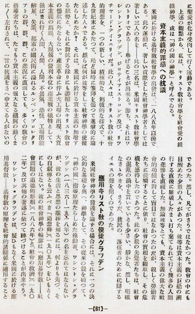 57-12吉田論文のつづきその4