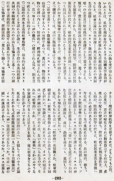 57-9吉田論文の続き2