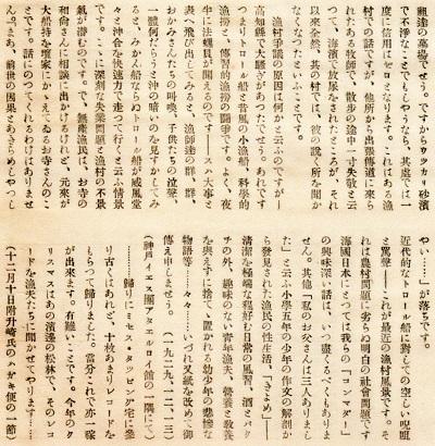 57-21農村伝道のつづき