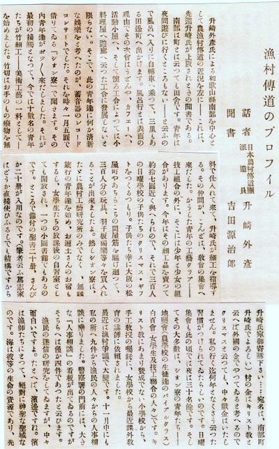 57-19漁村伝道のプロ