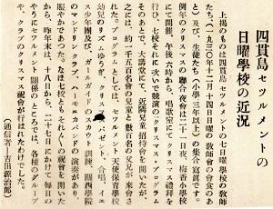 58-3冒頭の文章日曜学校