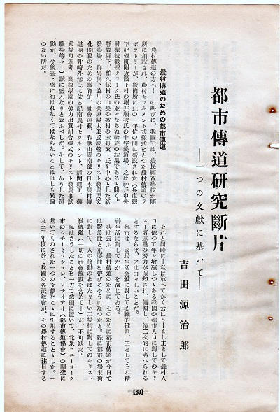 58-11吉田論文1