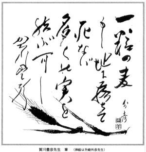 58-9増﨑と賀川の色紙