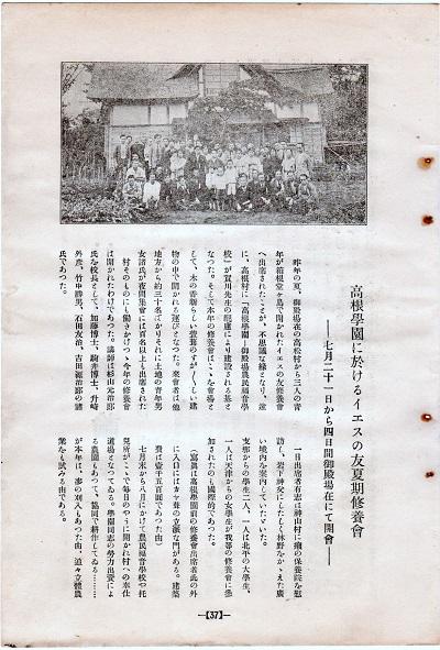 58-17高値學園修養会写真