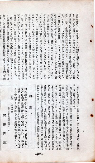 58-16吉田論文6