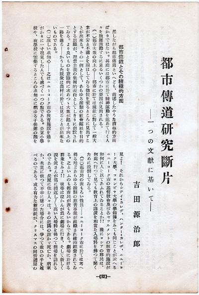 58-15吉田論文5つつく