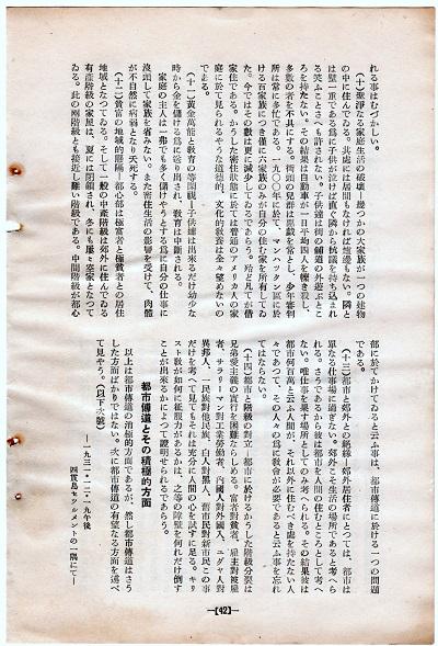 58-14吉田論文4