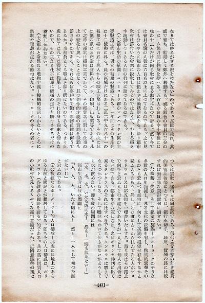 58-13吉田論文3