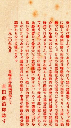 59-2序文の前の赤文字