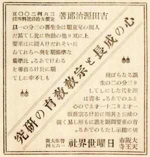 59-3赤字の下に広告文