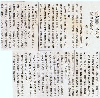 60-3金田の福音学校記録