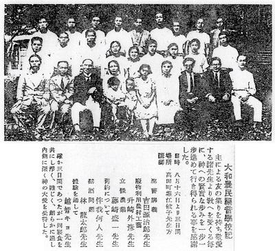 60-12大和農民福音学校