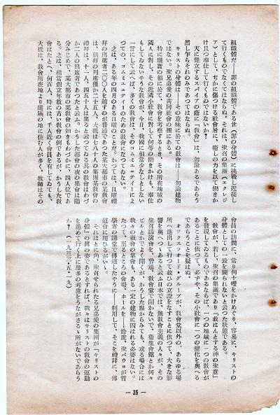 61-4吉田論文4