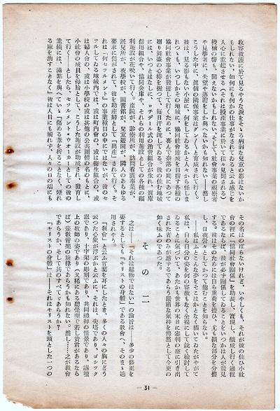 61-10吉田論文3