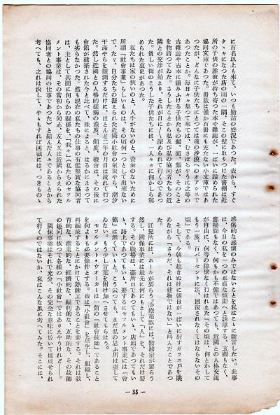 61-7吉田論文2