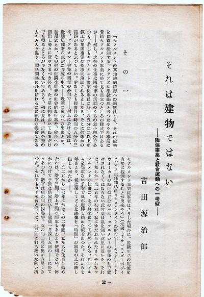 61-8吉田論文1