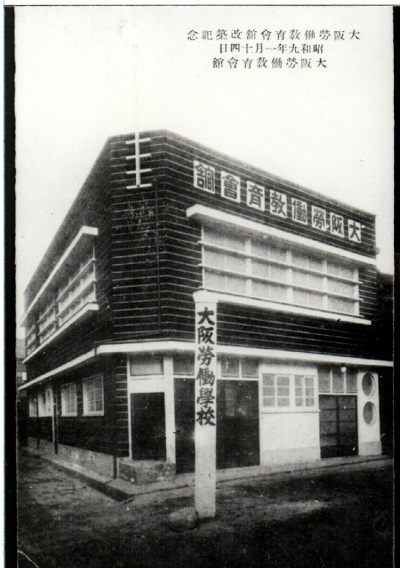 61-15大阪労働学校会館