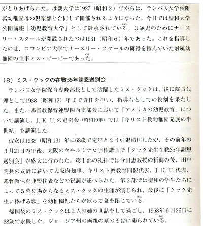 62-5小林論文4
