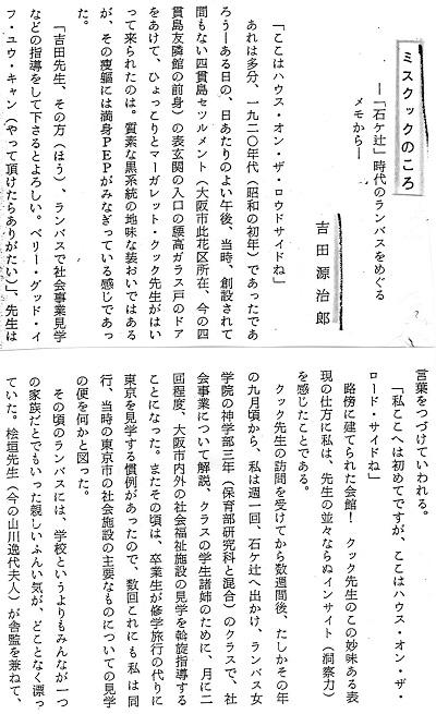 62-6吉田クック1