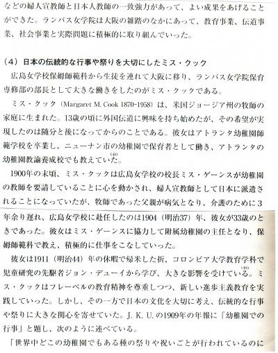 62-3小林論文2