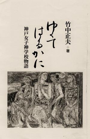 62-11竹中表紙