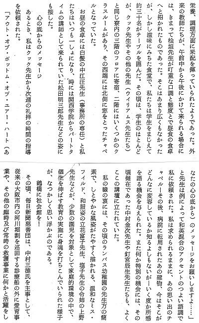 62-7吉田クック2