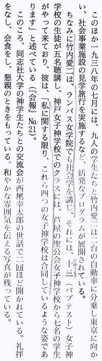 62-18竹中文章最後