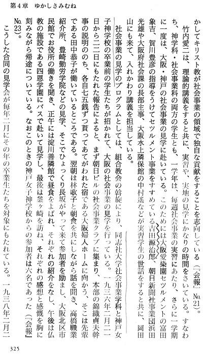 62-16竹中文章つづき