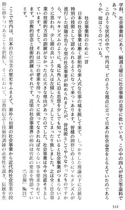 62-15竹中文章つづき